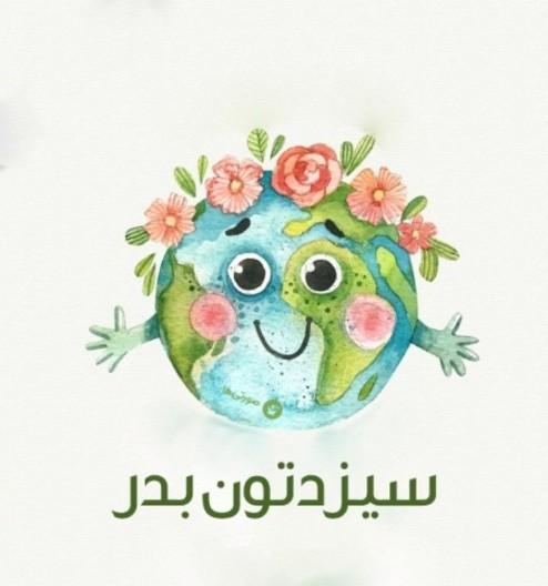 گلچین شاد ایرانی جدید ۹۹ مناسب ۱۳ بدر