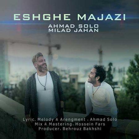 دانلود آهنگ عشق مجازی از احمد سلو