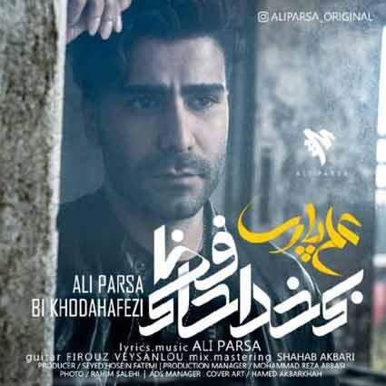 علی پارسا به نام بی خداحافظی