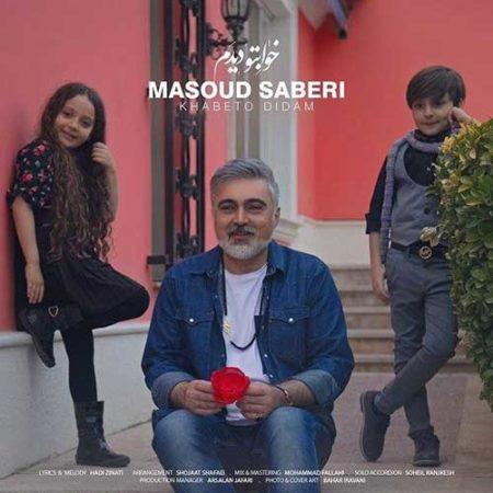آهنگ جدید مسعود صابری خوابتو دیدم