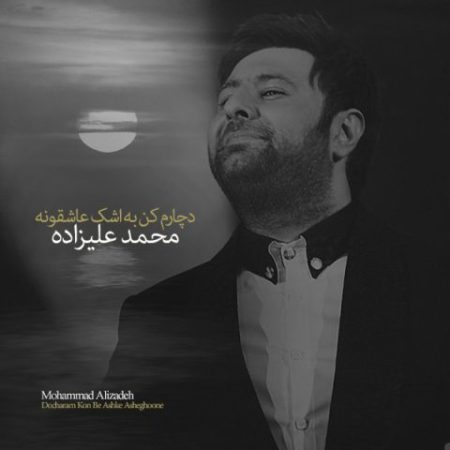 IN AVALIN BARE MOHAMMAD ALIZADEH FREE DOWNLOAD