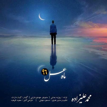 محمد علیزاده ماه عسل