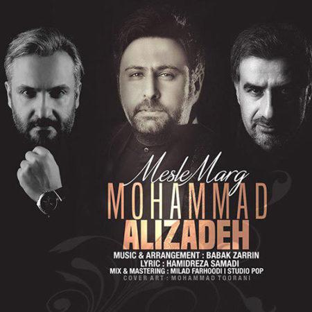 محمد علیزاده مثل مرگ