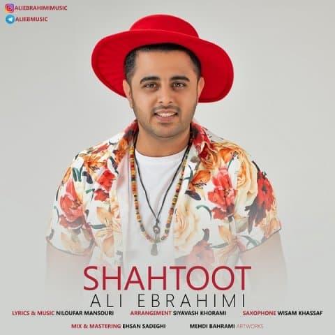 آهنگ شاد علی ابراهیمی شاتوت