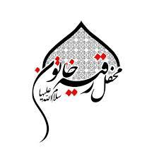 دانلود مداحی حضرت رقیه